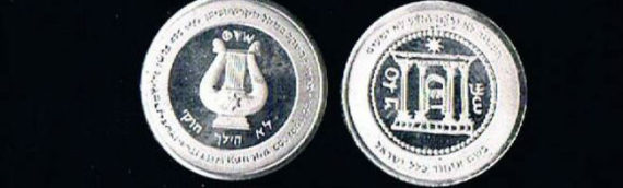 Chief Rabbi Sets Value for Biblical Half-Shekel, Paving the Way for the Temple's Comeback