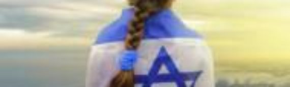 VIDEO: Do You Know Israel?