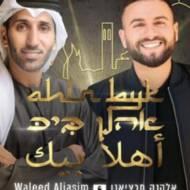 UAE's Walid Aljassim and Israel's Elkana Martziano